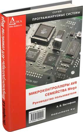 Евстифеев А.В. Микроконтроллеры AVR семейства Mega