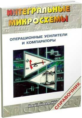 Авербух В.Д. Операционные усилители и компараторы. Справочник