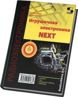 Мамичев М.И. Игрушечная электроника - Next