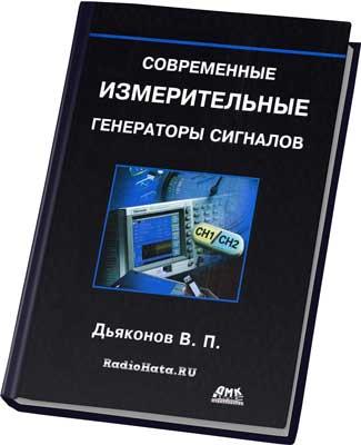 Дьяконов В. П. Современные измерительные генераторы сигналов