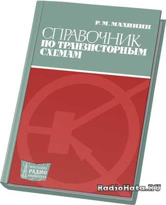 Малинин Р. М. Справочник по транзисторным схемам