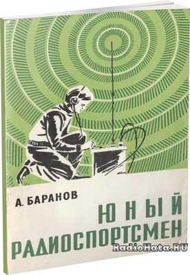 Баранов А. Юный радиоспортсмен
