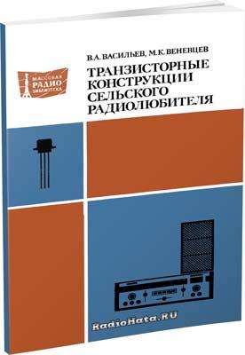 Васильев В.А., Веневцев М.К. Транзисторные конструкции сельского радиолюбителя — 2-е изд.