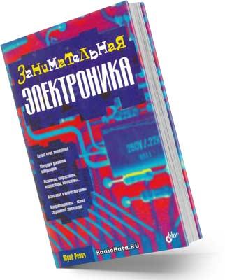 Ревич Ю. Занимательная электроника (2005)