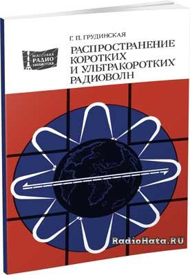 Грудинская Г.П. Распространение коротких и ультракоротких радиоволн. — 3-е изд.