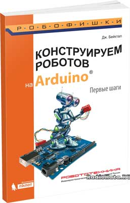 Бейктал Дж. Конструируем роботов на Arduino. Первые шаги