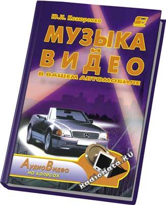 Козюренко Ю.И. Музыка и видео в вашем автомобиле