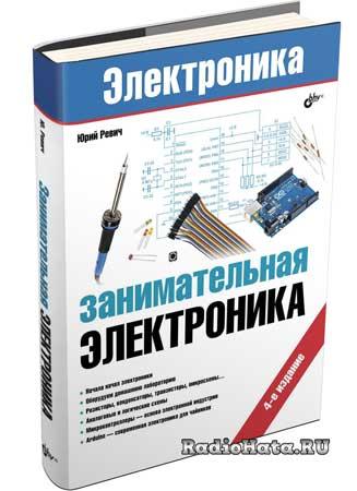 Ревич Ю.В. Занимательная электроника. 4-е издание