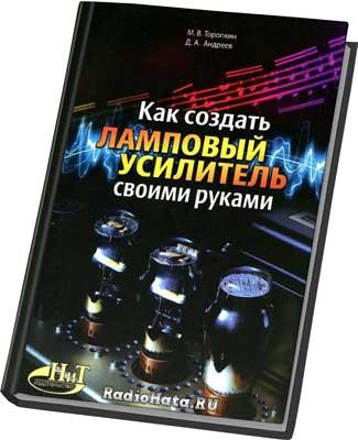 Торопкин М.В. Андреев Д.А. Как создать ламповый усилитель своими руками