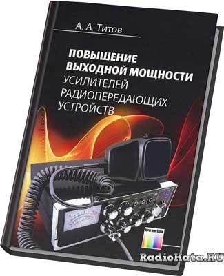 Титов А.А. Повышение выходной мощности усилителей радиопередающих устройств