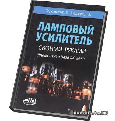 Торопкин М.В., Андреев Д.А. Ламповый усилитель своими руками