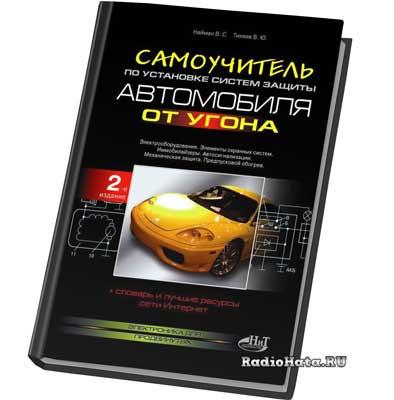 Найман В.С., Тихеев В.Ю. Самоучитель по установке систем защиты автомобиля от угона