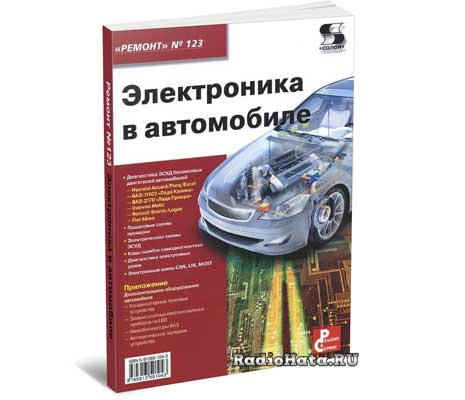 Тюнин Н.А., Родин А.В.(ред.) Электроника в автомобиле
