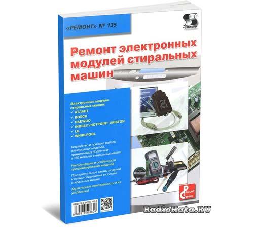 Тюнин Н.А., Родин А.В. Ремонт электронных модулей стиральных машин