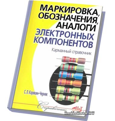 Корякин-Черняк С.Л. Маркировка, обозначения, аналоги электронных компонентов