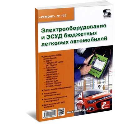 Тюнин Н.А., Родин А.В. Электрооборудование и ЭСУД бюджетных легковых автомобилей