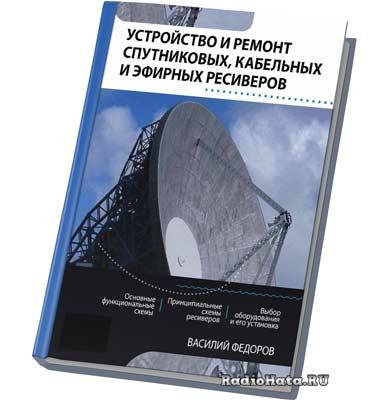 Федоров В.К. Устройство и ремонт спутниковых, кабельных и эфирных ресиверов