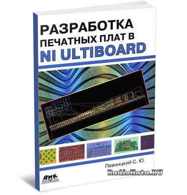 Певницкий С.Ю. Разработка печатных плат в NI Ultiboard