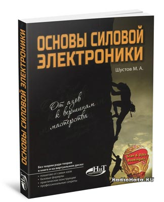 Шустов М.А. Основы силовой электроники