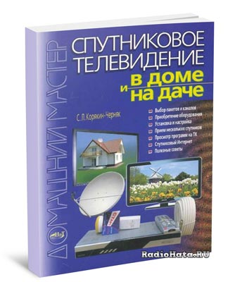 Корякин-Черняк С.Л. Спутниковое телевидение в доме и на даче