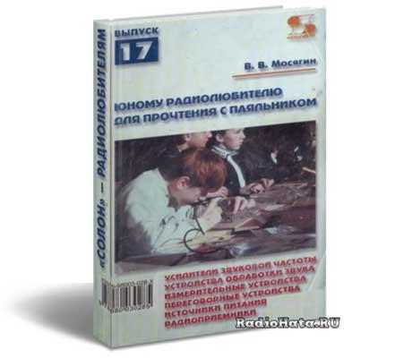 В. В. Мосягин. Юному радиолюбителю для прочтения с паяльником