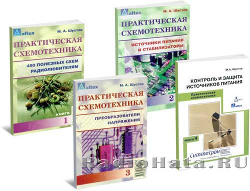 Шустов М.А. Практическая схемотехника (Серия из 4-х книг)