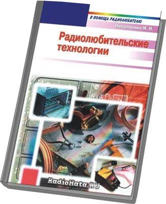Николаенко М.Н. Радиолюбительские технологии