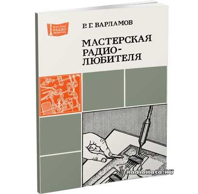 Варламов Р.Г. Мастерская радиолюбителя