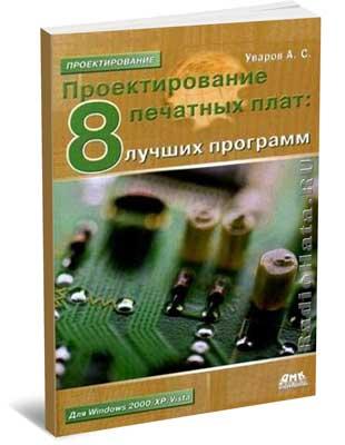 Уваров А.С. Проектирование печатных плат. 8 лучших программ
