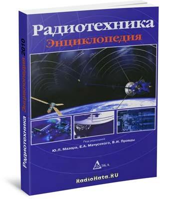 Мазор Ю.Л. Радиотехника. Энциклопедия (2010)