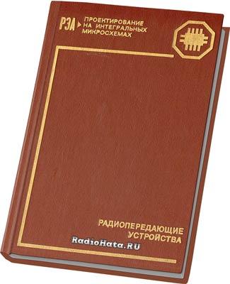 Балакирев М.И.,Вохмяков Ю.С. Радиопередающие устройства