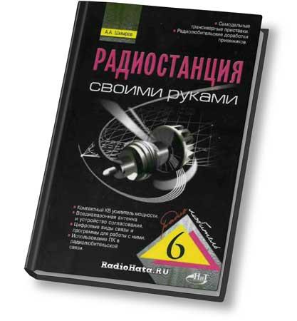 Шмырев А.А. Радиостанция своими руками