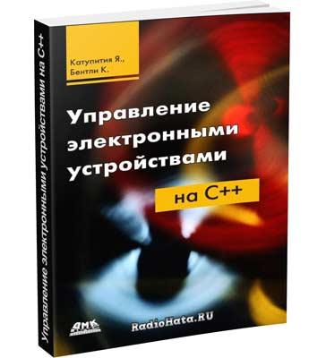 Катупития Я., Бентли К.  Управление электронными устройствами на C++ (+файлы)