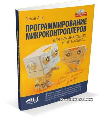 Белов А. В.  Программирование микроконтроллеров для начинающих и не только