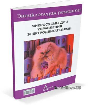 Казначеев В.А. Микросхемы для управления электродвигателями-2. Справочник