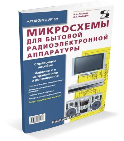 Микросхемы для бытовой радиоэлектронной аппаратуры (2-е изд.)