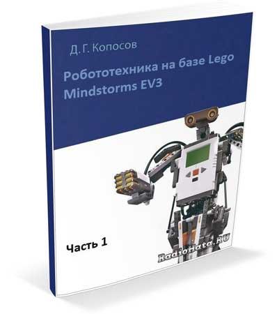 Робототехника на базе Lego Mindstorms EV3