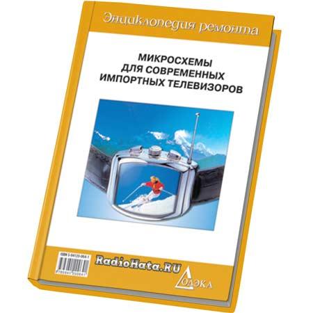 Микросхемы для современных импортных телевизоров — 4