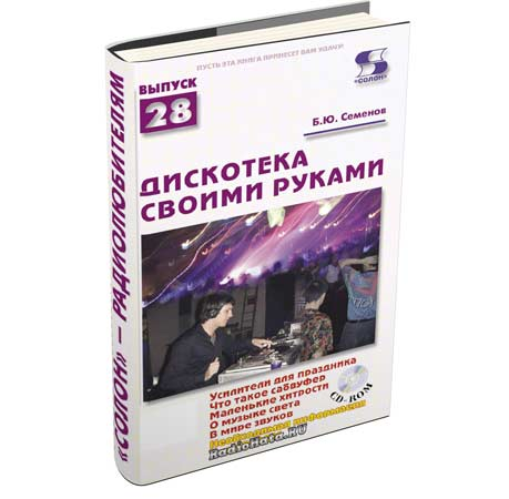 Семенов Б.Ю. Дискотека своими руками