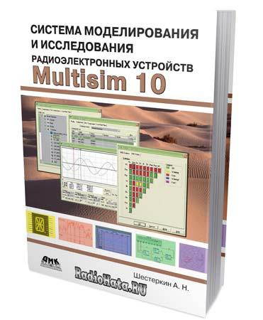 Система моделирования и исследования Multisim 10