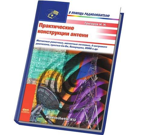 Григоров И.Н. Практические конструкции антенн