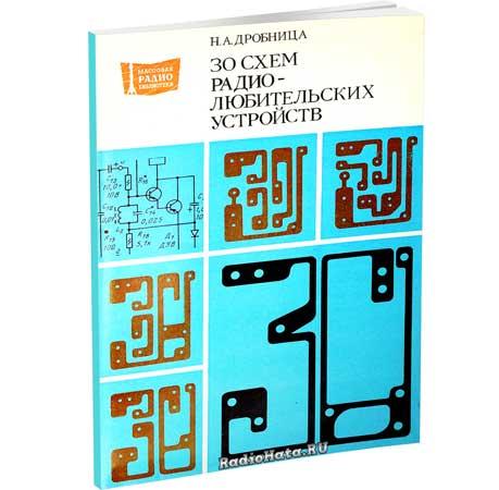 Дробница Н.А. 30 схем радиолюбительских устройств
