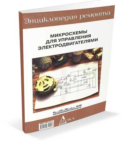 Казначеев В.А. Микросхемы для управления электродвигателями