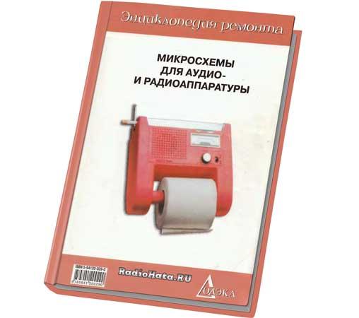 Рабодзей А.Н. Микросхемы для аудио- и радиоаппаратуры - 3
