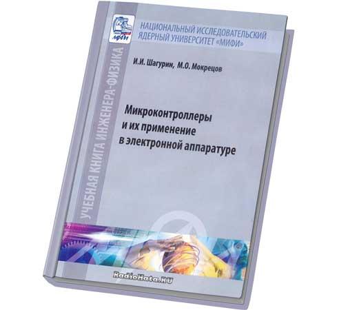 Шагурин И.И., Мокрецов М.О. Микроконтроллеры и их применение в электронной аппаратуре
