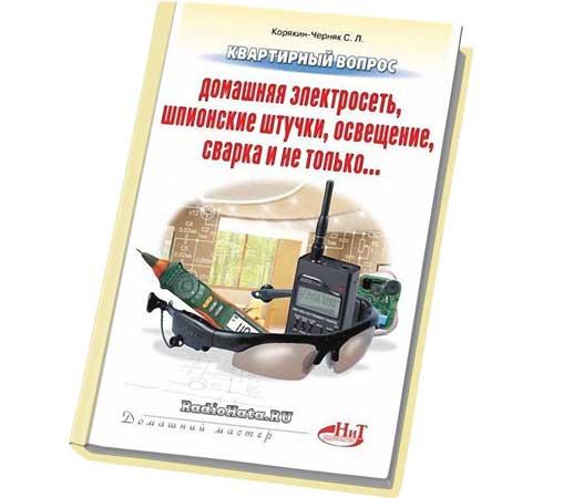 Корякин-Черняк С.Л. Домашняя электросеть, шпионские штучки, освещение, сварка и не только