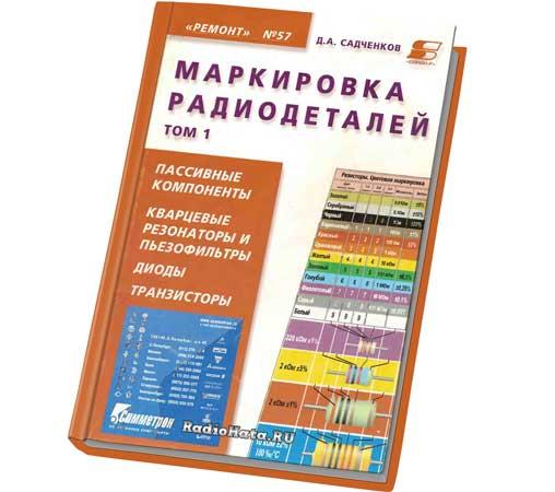 Садченков Д.А. Маркировка радиодеталей. Том 1