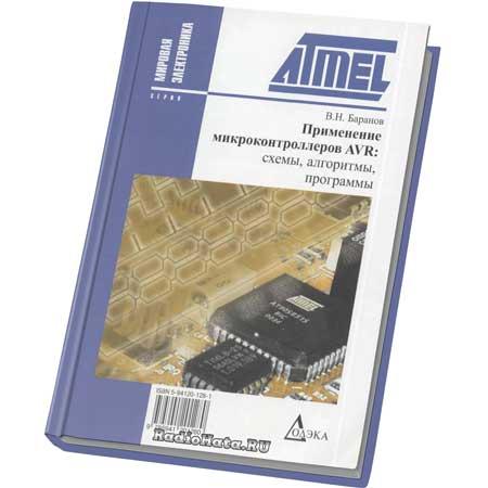 Баранов В.Н. Применение микроконтроллеров AVR. Схемы, алгоритмы, программы (3-е изд.)