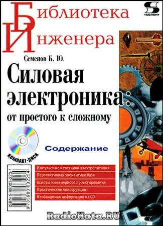 Семенов Б.Ю. Силовая электроника. От простого к сложному +CD 2009