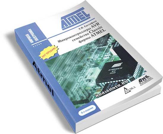 Евстифеев А.В. Микроконтроллеры AVR семейства Classic фирмы Atmel